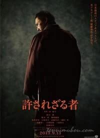 【許されざる者(2013)】