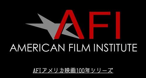 AFIアメリカン・フィルム・インスティテュートランキング