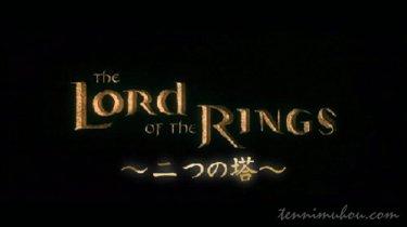 【ロード・オブ・ザ・リング/二つの塔】あらすじと観た感想