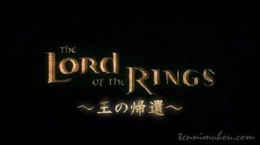 【ロード・オブ・ザ・リング/王の帰還】あらすじと観た感想