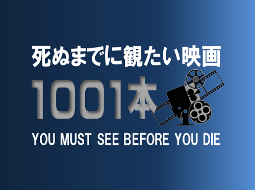 『死ぬまでに観たい映画1001本』記事タイトル・アイキャッチ