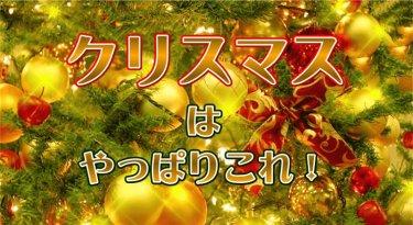 とことんクリスマスな名作洋画52選/子供向けやカップル、定番ファンタジーからアクションまで