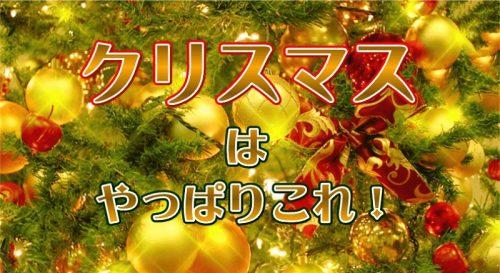 クリスマス名作洋画・定番・ランキング