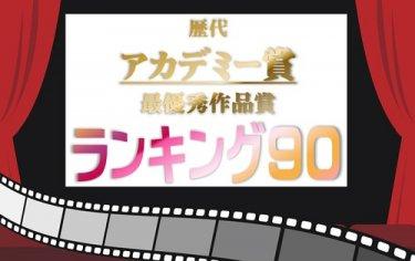 歴代洋画ランキング90!アカデミー賞最優秀作品賞受賞作のおすすめ