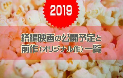 2019年公開映画一覧(続編映画の前作・オリジナル作含む)