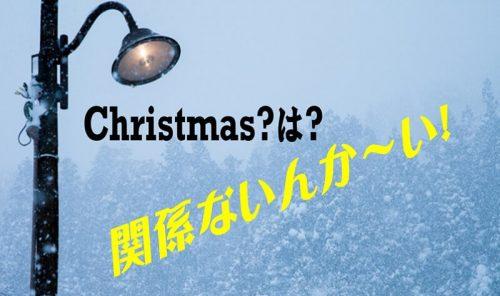 クリスマス洋画定番っぽいけど関係ない映画