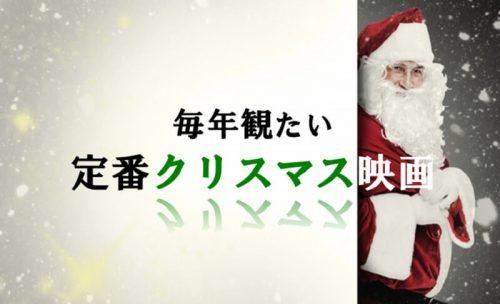 クリスマス洋画定番名作映画