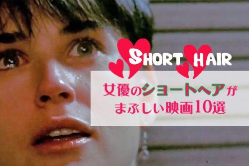 デミ・ムーアは2位!女優のショートヘアがまぶしい映画(洋画)10選