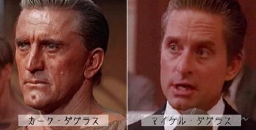 カーク・ダグラスとマイケル・ダグラス