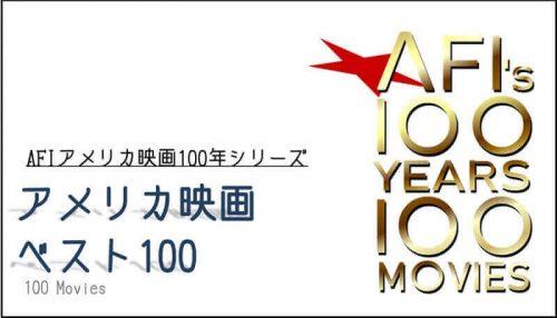afiアメリカ映画ベスト100