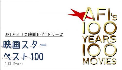 アメリカ映画スターランキングベスト25の男優女優50人/AFI「映画スターベスト100」