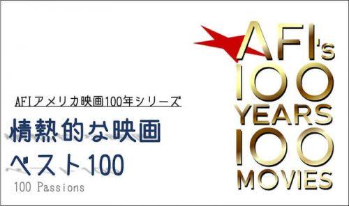 afiアメリカ情熱的な映画ベスト100