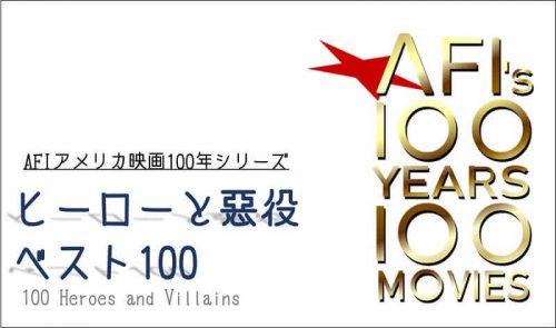 afiアメリカ映画ヒーローと悪役ベスト100