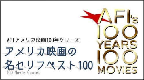 afiアメリカ映画名台詞ベスト100
