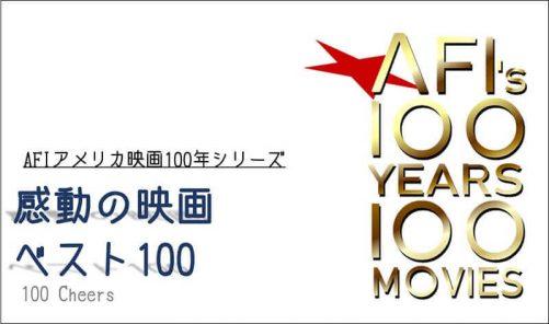 afiアメリカ感動の映画ベスト100