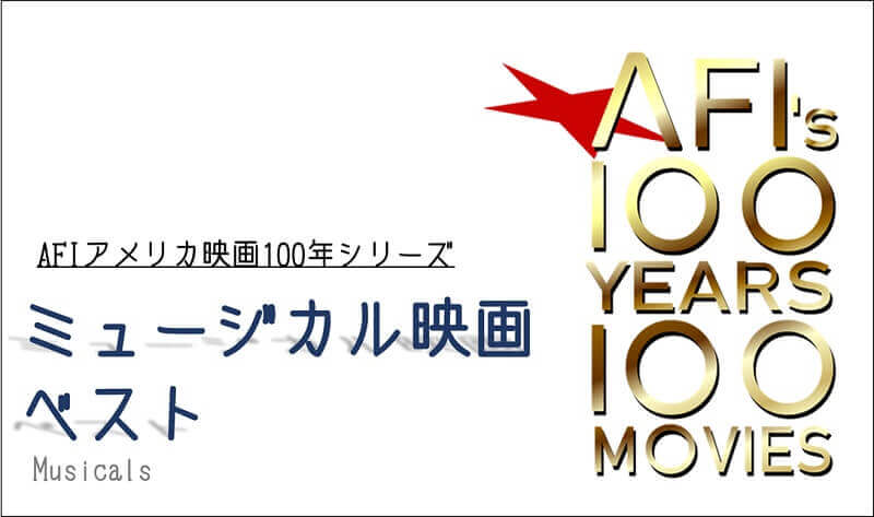 afiアメリカミュージカル映画ベスト100