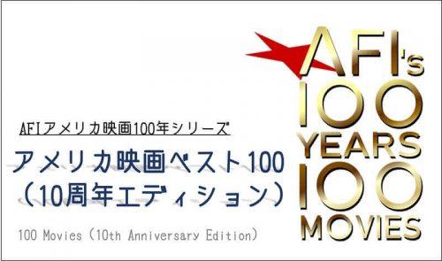 afiアメリカ映画ベスト100(10周年エディション)