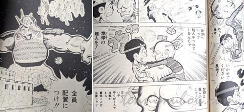 「キン肉マン」七人の宇宙野武士編
