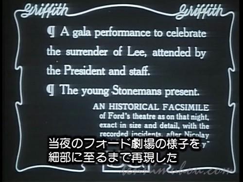 【國民の創生】字幕