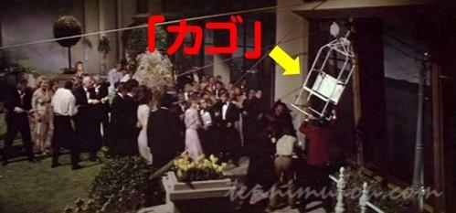 【タワーリング・インフェルノ】カゴ