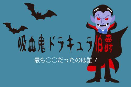 ヴァンパイア/吸血鬼映画ランキング20!誰が一番○○なドラキュラ伯爵か選手権