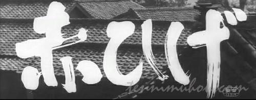 【赤ひげ】黒澤明