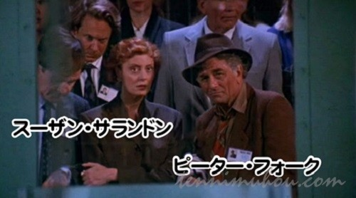 【ザ・プレイヤー】スーザン・サランドンとピーター・フォーク